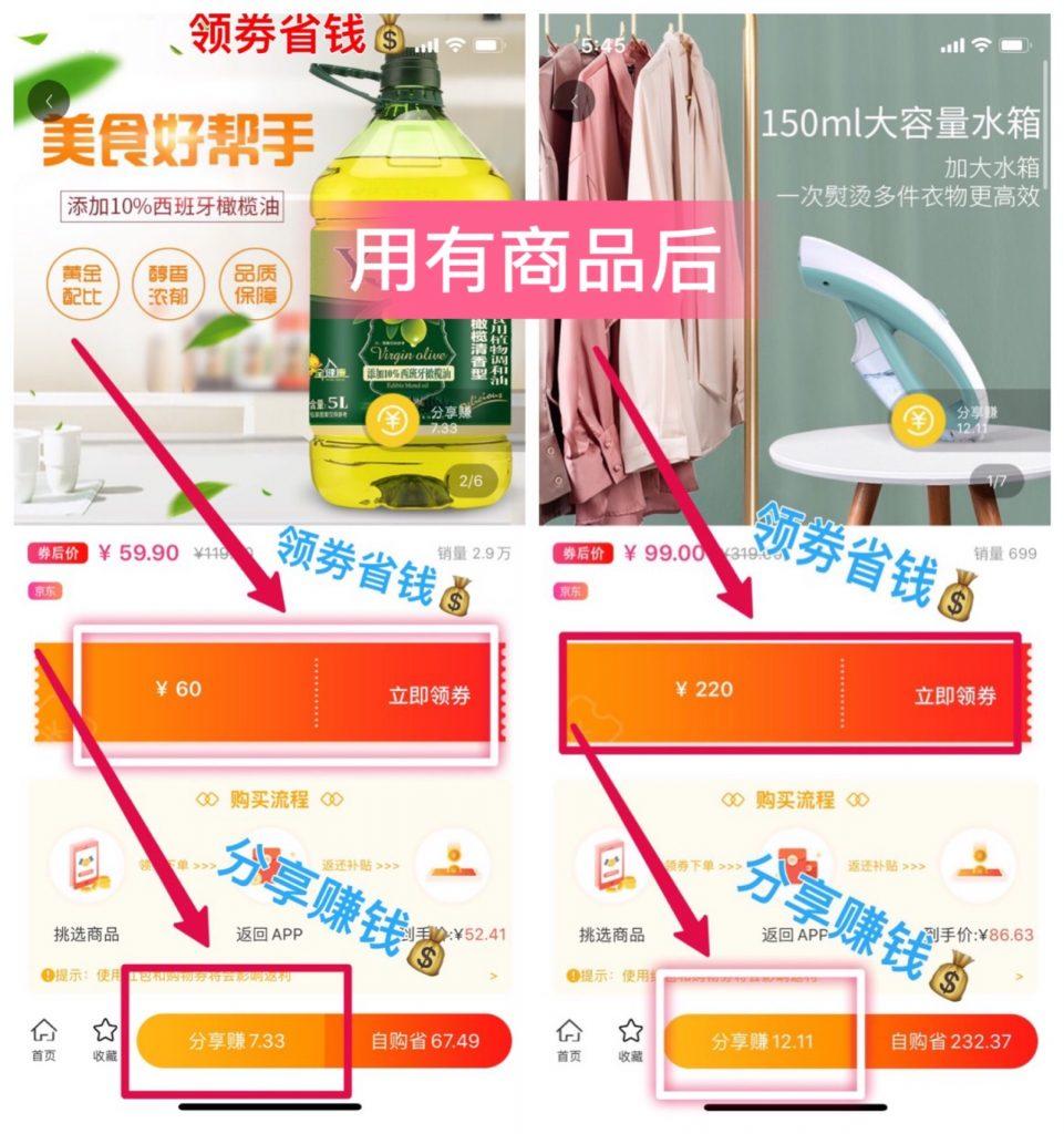 京东优惠券平台和东小店有关系吗?