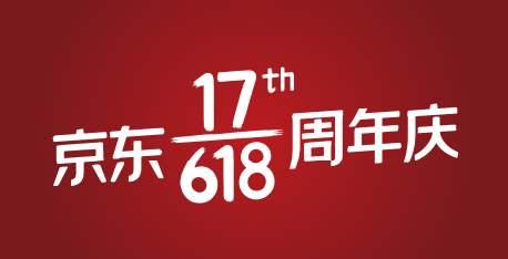 """020京东618有什么优惠福利"""""""