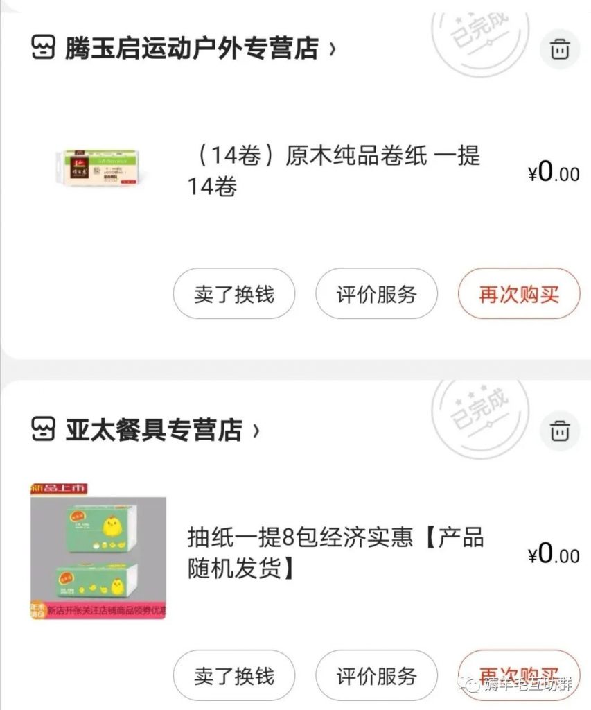 京东内购省钱福利群 速速扫码进群!