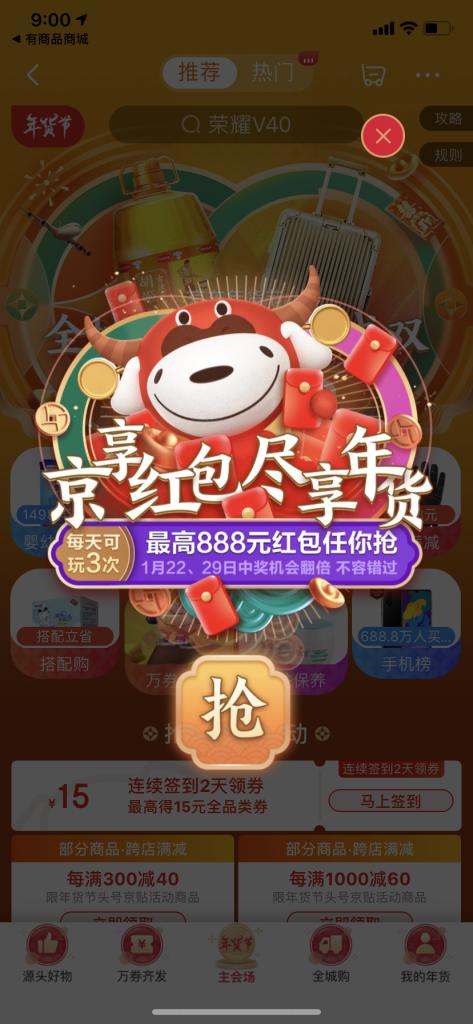 京东年货节京享红包来啦!