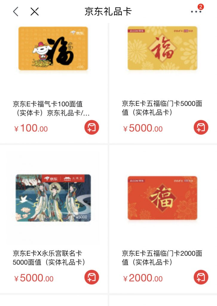 京东购物卡怎么购买